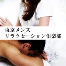 東京メンズリラクゼーション倶楽部