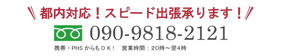東京メンズリラクゼーション倶楽部は、東京23区内でしたらスピード出張します
