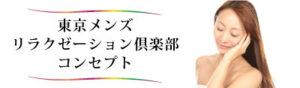 東京出張マッサージ 東京メンズリラクゼーション倶楽部