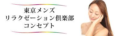 出張マッサージ東京メンズリラクゼーション倶楽部