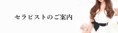 渋谷新宿新橋六本木品川白金世田谷五反田の出張マッサージセラピスト